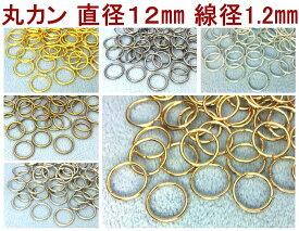 ● 丸カン 直径12mm 線径1.2mm 20g入り 約65個 鉄製 マルカン 外径12mm 基礎金具