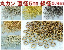 ● 丸カン 直径5mm 線径0.9mm 20g入り 約280個 鉄製 マルカン 外径5mm 基礎金具