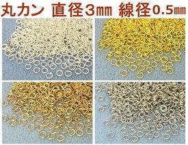 ◆ 丸カン 直径3mm 線径0.5mm 20g入り 約1000個 鉄製 マルカン 外径3mm 基礎金具