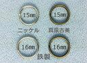 ●◎金具 二重リング キーホルダー 直径(外径)15mm 16mm 線幅1.3mm 30個入り アンティークゴールド(真鍮古美) ニッケル