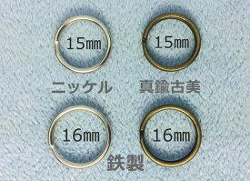 1304● 金具 二重リング キーホルダー 直径(外径)15mm 16mm 線幅1.3mm 30個入り  アンティークゴールド(真鍮古美) ニッケル