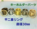 ●◎金具 平二重リング キーホルダー 直径30mm 線幅2.7mm 10個入り アンティークゴールド(真鍮古美) ライトクローム ゴールド ニッケル マットゴー...