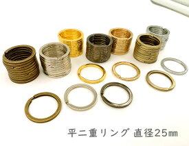 「平ring25」 平二重リング 直径25mm 10個/15個入り 良い品質 外径25mm 金具 線幅2.4mm 厚み2.0mm 平押し二重リング キーホルダー金具 キーリング