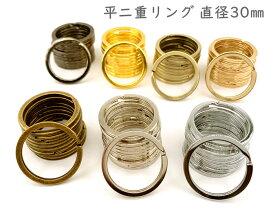 「平ring30」 平二重リング 直径30mm 10個/15個入り キーリング 良い品質 金具 線幅2.7mm 厚み2.4mm 平押し二重リング キーホルダー金具