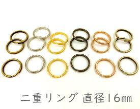 「二ring16」 二重リング キーホルダー 直径(外径)16mm 線幅1.3mm 30個入り キーホルダー金具 キーリング
