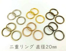 「二ring20」 二重リング 直径(外径)20mm 線幅1.5mm 20個入り キーホルダー金具 キーリング