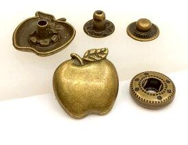 ● 飾りバネホック 26番 リンゴ 17*17mm 5個(組)入り 林檎 真鍮古美