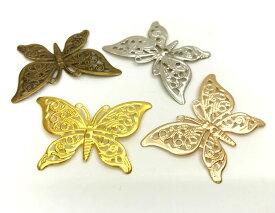 5385◆ 透かしパーツ 蝶 A 20個入り 40*26mm 薄い 蝶々 チャーム 真鍮古美 ニッケルシルバー ゴールド マットゴールド