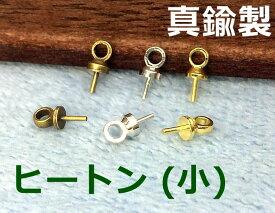 真鍮製 金具 ヒートン C 小 50個入り キャップ径2.8mm 全長6.5mm キャップ付き形 チャーム変身