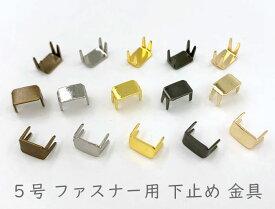 「5号下」 5号用 下止め 金具 チャック ナイロンファスナー/金属ファスナー用 40個入り ファスナー スライダー金具 部品交換 修理に