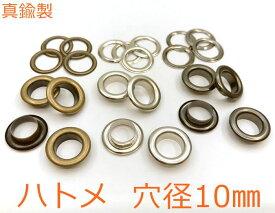 ● ハトメ 鳩目 穴径10mm 20個入り 座金付 真鍮製  外径16.5mm 高4.9mm レザークラフト金具