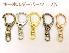 ● キーホルダーパーツ 小 10個入り フック23*17mm 回転カン付 ナスカン F 網なす環