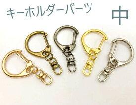 ● キーホルダーパーツ 中 10個入り フック26*21mm 回転カン付 ナスカン F 網なす環