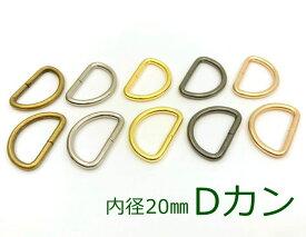 「D20」 Dカン 内径20mm 20個入り 線径2.5mm 鉄製 D環 Dリング 良い品質 通常タイプ 手芸用カン