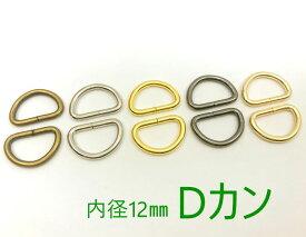 「D13」 Dカン 内径13mm 40個入り 線径2mm 鉄製 D環 Dリング 良い品質 通常タイプ