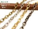 ◆ 持ち手 チェーン D 模様入り 幅7mm 線径2mm 100cm 持ち手 ショルダー用 chain パーツ 1メートル