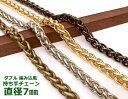■  持ち手チェーン 編み込風 ダブル チェーン W 直径7mm 100cm 持ち手 ショルダー用 chain パーツ 1メートル