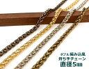 ■  持ち手チェーン 編み込風 ダブル チェーン W 直径5mm 100cm 持ち手 ショルダー用 chain パーツ 1メートル