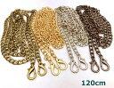 ◆持ち手チェーン 喜平 120cm 1本 カン付 持ち手 ショルダー用 chain パーツ チェーンの幅8mm