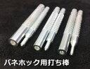 ■ バネホック用 打ち棒 10/12/15mm 選べる3サイズ 鉄製