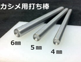 1383■ クラフト工具 カシメ用 打ち棒 頭径4、5、6mm用 3サイズ展開 丈10cm S45C鋼製 カシメお取り付けに