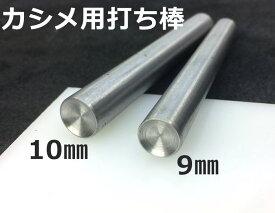 1383■ クラフト工具 カシメ用 打ち棒 頭径9、10mm用 2サイズ展開 丈10cm S45C 鋼製 カシメお取り付けに