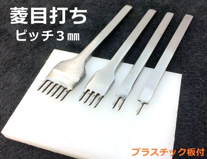 ■ クラフト工具 菱目打ち 4本セット 1、2、4、6歯 ピッチ3mm ステンレス鋼製 丈10cm プラスチック板付
