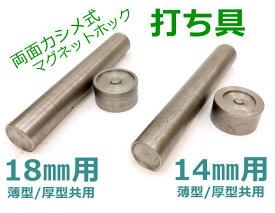 1385■ 両面カシメ式 マグネットホック 専用 打棒と打ち台セット 14mm 18mm用 厚型/薄型共用 お取り付けに 鋼製(s45c)