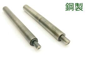 ●  ドットボタン用 打ち棒 頭12、15mm用 2本セット 鋼製 丈9.3cm