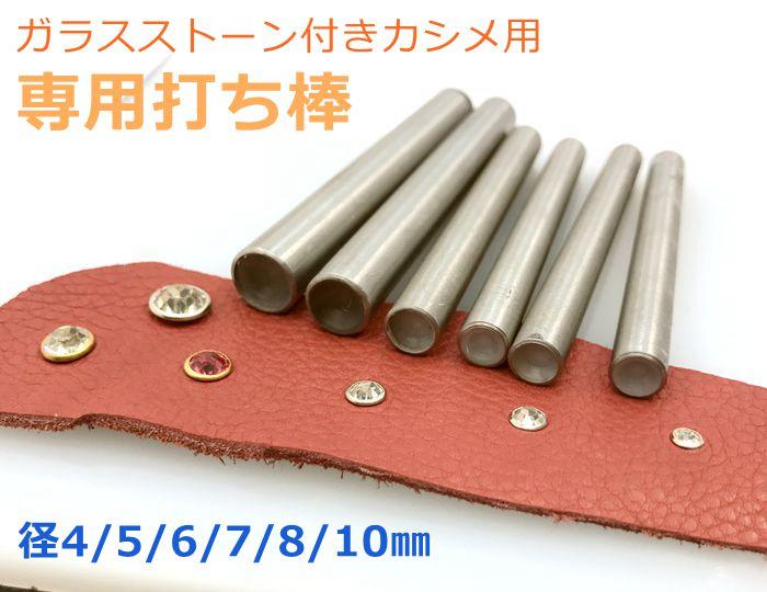 1204■ ガラスストーン付きカシメ用 打ち棒 選べる4mm〜10mm用 S55C 鋼製 専用打ち棒