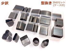 少訳●  型抜き 39点セット クラフト工具 ポンチ 穴あけ  ケース付け 高さ24mm 普通品質 鉄製