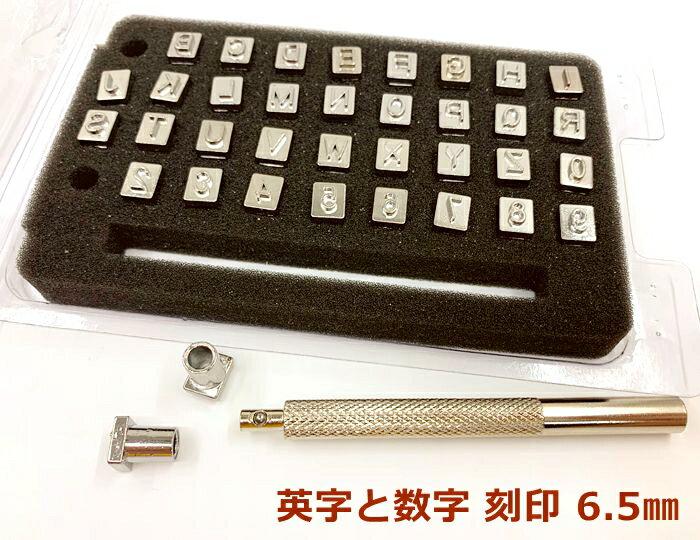 ◆ 刻印 6.5mm 英字 数字 36種セット レザークラフト工具 メッキあり ABCDEFG HIJKLMN OPQRST UVWXYZ 1234567890