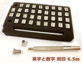 ●  刻印 6.5mm 英字 数字 36種セット レザークラフト工具 メッキあり ABCDEFG HIJKLMN OPQRST UVWXYZ 1234567890