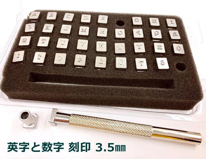 ◆ 刻印 3.5mm 英字 数字 36種セット レザークラフト工具 メッキあり ABCDEFG HIJKLMN OPQRST UVWXYZ 1234567890
