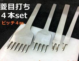 ■ 菱目打ち ピッチ4mm 4本セット 1、2、4、6歯 ステンレス鋼製 丈10cm クラフト工具