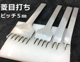 ■ 菱目打ち ピッチ5mm 4本セット 1、2、4、6歯 ステンレス鋼製 丈10cm クラフト工具