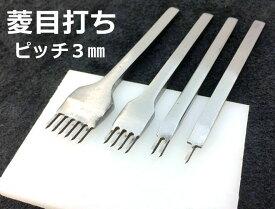 ■ 菱目打ち ピッチ3mm 4本セット 1、2、4、6歯 ステンレス鋼製 丈10cm クラフト工具