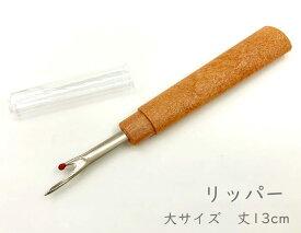 ●  リッパー 大サイズ 1個 丈13cm クラフトに役に立つ小工具