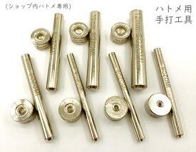 クラフト工具 ハトメ打ち具 打ち棒と打ち台セット 穴径3、4、5、6、8、10、12mm 鋼製