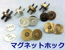 1084● マグネットホック 差し込み 厚タイプ 直径(外径)14mm 10個入り マグネットボタン 座金付 クラフト金具…