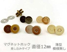 「12薄」 マグネットホック 差し込み 薄タイプ 直径12mm 10個入り 模様(文字)なしタイプ マグネットボタン 座金付 定番 クラフト金具 バッグ留め具 強い磁力 磁石 スナップ