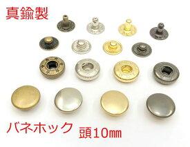 ● バネホック 頭直径10mm 20個(組)入り 真鍮製 良い品質