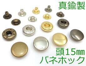● バネホック 頭直径15mm 20個(組)入り 真鍮製 バネボタン 良い品質