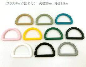 ■ プラスチック製 Dカン 内径25mm 10個入り 線径3.5mm プラスチックDカン 艶消し KAM 手芸用カン 手芸用カン
