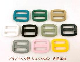 「プリ15」 プラスチック リュックカン 内径15mm 10個入り アジャスター 送りカン プラスチックリュックカン 艶消し KAM