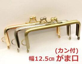 085 「sf12K1」 口金 がま口 角型 幅12.5cm 差し込みタイプ 縦5cm カン付き 厚材質 しっかり がまぐち ガマグチ
