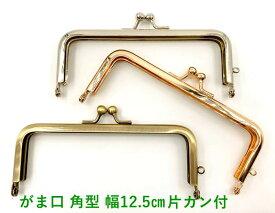 091 「sf12K1」 口金 がま口 角型 幅12.5cm 差し込みタイプ 縦4.5cm 片カン付 厚材質 しっかり がまぐち ガマグチ