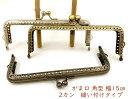 062 「nf15」 口金 がま口 角型 幅15cm 縫い付けタイプ 縦5.5cm 両カン 2カン がまぐち ガマグチ