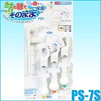 Sanki Refill Directly Use Full Set PS-7S≪Pump×3+Holder×3+Arm×1≫『4562284941043』
