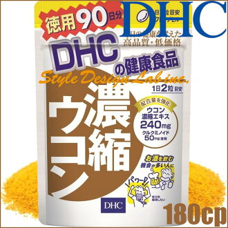 "For 180 D H sea DHC concentration Termeric economical /90 day << Termeric extract-containing food >> ""4511413404010"""